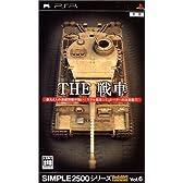 SIMPLE2500シリーズ ポータブル Vol.6 THE 戦車
