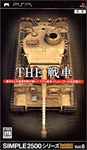 SIMPLE2500シリーズ ポータブル Vol.6 THE 戦車 - PSP