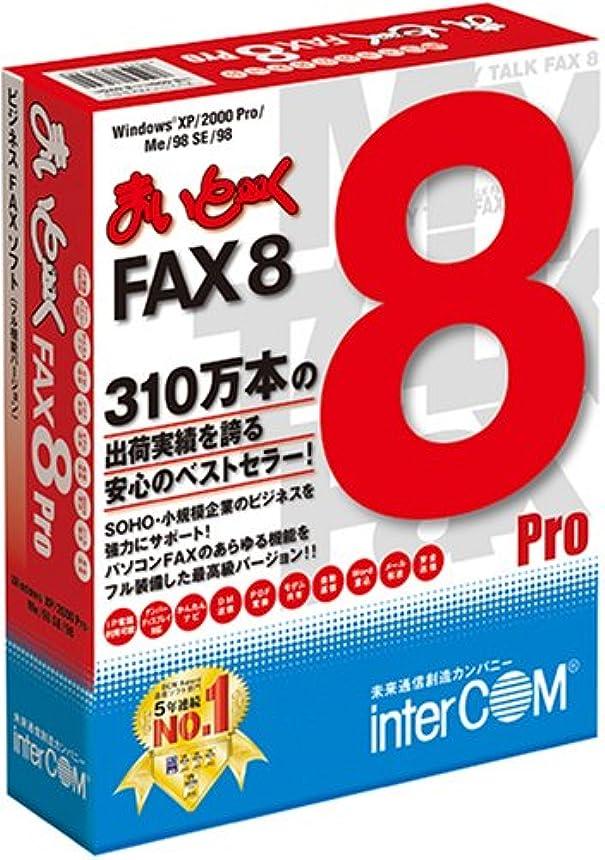 竜巻ナインへ群衆まいとーく FAX 8 Pro 乗換優待版