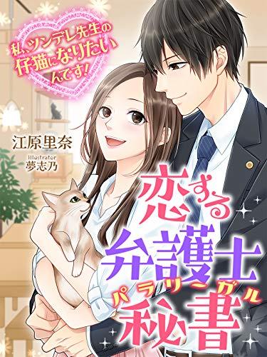 恋する弁護士秘書~私、ツンデレ先生の仔猫になりたいんです!~ (夢中文庫セレナイト)