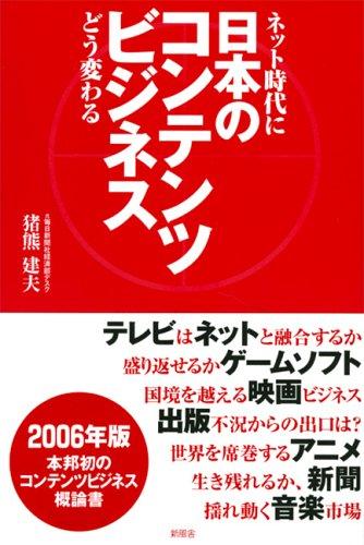日本のコンテンツビジネス―ネット時代にどう変わるの詳細を見る