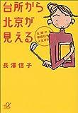台所から北京が見える―主婦にも家庭以外の人生がある (講談社プラスアルファ文庫)