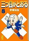 三つ目がとおる(8) <完> (講談社漫画文庫)