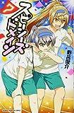スピーシーズドメイン 7 (少年チャンピオン・コミックス)