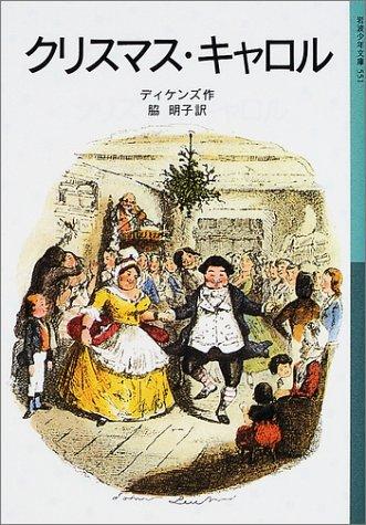 クリスマス・キャロル (岩波少年文庫)の詳細を見る