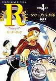 モーターロック(4) (ヤングキングコミックス)