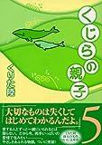 くじらの親子 (5) (講談社漫画文庫 (く3-5))