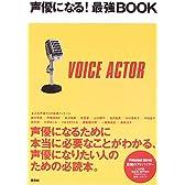 声優になる!最強BOOK―声優になりたい人のための必読本。