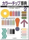 カラー・チップ事典―切りとり式・色指定マニュアル〈PART2〉