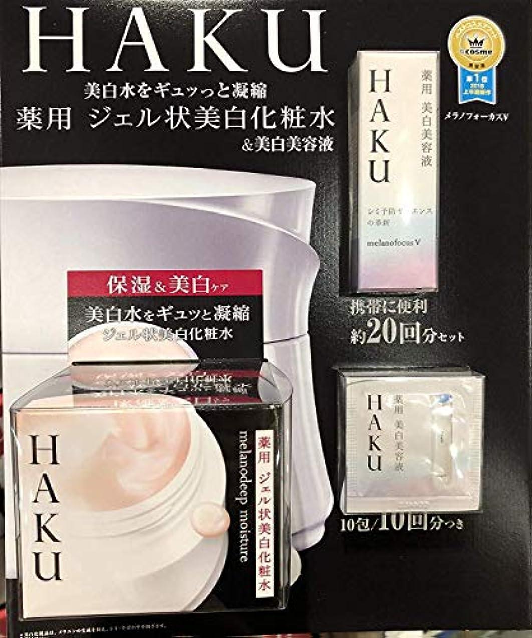 スロープコンソールエーカー資生堂 HAKU 美白セット 薬用 ジェル状美白化粧水&薬用美白乳液セット