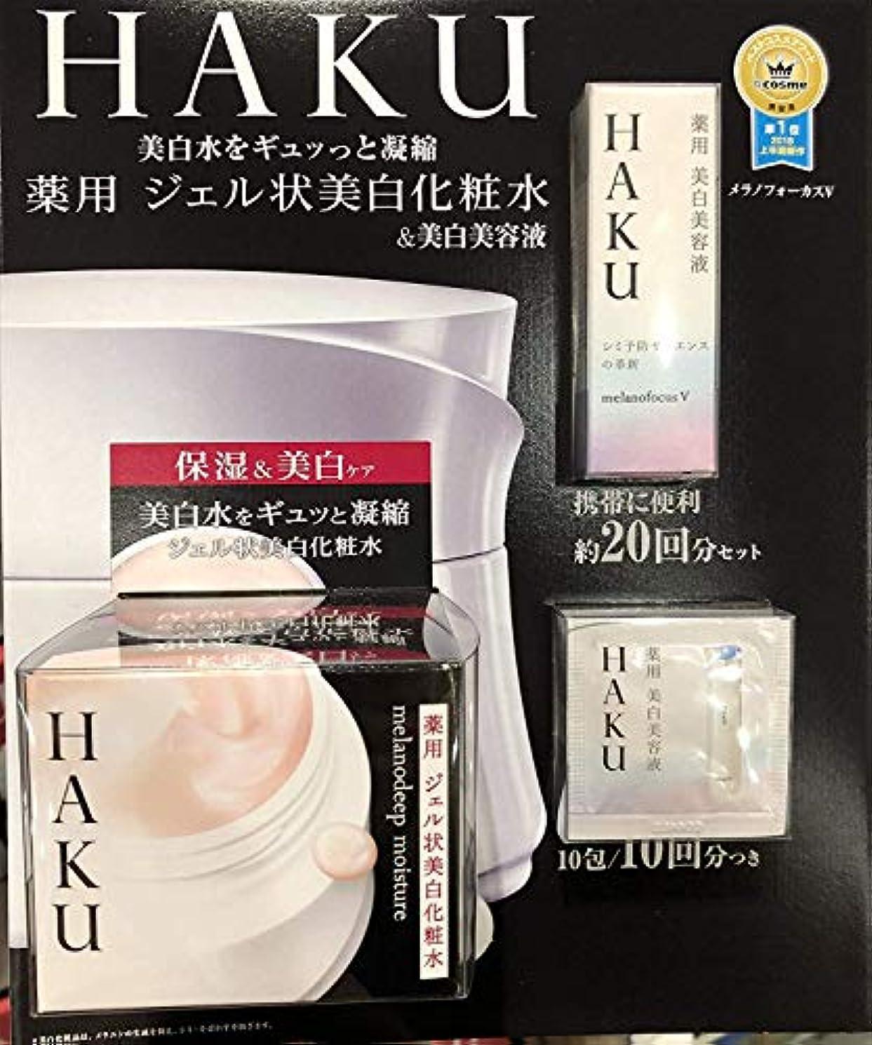 スプリット甲虫クマノミ資生堂 HAKU 美白セット 薬用 ジェル状美白化粧水&薬用美白乳液セット