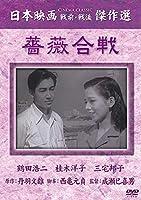薔薇合戦 [DVD]