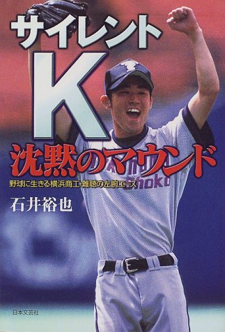 サイレントK 沈黙のマウンド―野球に生きる横浜商工難聴の左腕エース