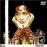 なみろむ [DVD]