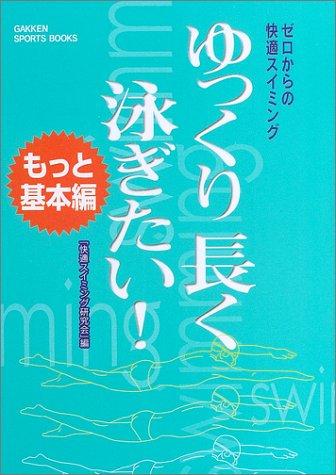 ゼロからの快適スイミング ゆっくり長く泳ぎたい!―もっと基本編 (Gakken sports books)の詳細を見る