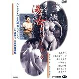 湯女すぺしゃる DVD6枚組~妖しく濡れて、愛しき湯女たち [DVD] CFC-1454