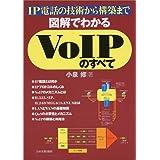 図解でわかるVoIPのすべて―IP電話の技術から構築まで