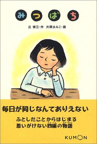 みつばち (くもんの児童文学)の詳細を見る