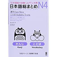 日本語総まとめ N4 漢字・ことば [英語・ベトナム語版]