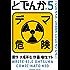 とでんか(5) (カドカワデジタルコミックス)