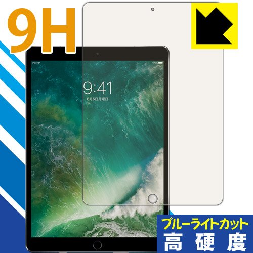 表面硬度9Hフィルムにブルーライトカットもプラス! 『9H高硬度【ブルーライトカット】保護フィルム iPad P...