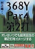 368Y Par4 第2打 (講談社文庫)