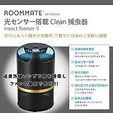 イーバランス 捕虫器 ブラックE-BALANCE ROOMMATE 光センサー搭載 Clean捕虫器
