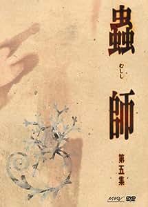 蟲師 初回限定特装版 第五集 [DVD]