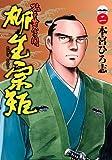 猛き黄金の国柳生宗矩 2 (ヤングジャンプコミックス BJ)