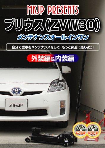 トヨタ プリウス(ZVW30) メンテナンスオールインワンDVD 1-2セット