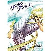 ケンガンアシュラ(9) (裏少年サンデーコミックス)