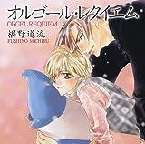 朗読劇DVD+パンフレットセット「オルゴール・レクイエム」 (X文庫CDシリーズ)