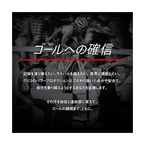 グリコ パワープロダクション エキストラ バー...の紹介画像6