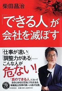 「できる人」が会社を滅ぼすby柴田 昌治:衝撃的な気になる本
