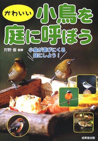 かわいい小鳥を庭に呼ぼう―小鳥が遊びにくる庭にしよう!の詳細を見る