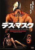 デス・マスク[DVD]