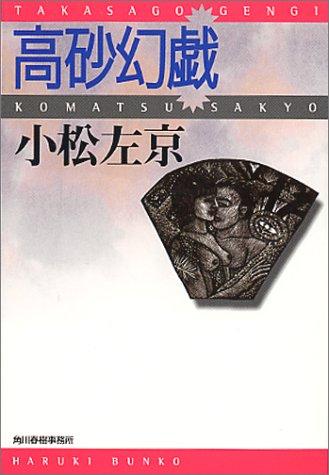 高砂幻戯 (ハルキ文庫)の詳細を見る