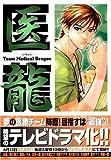 医龍―Team Medical Dragon (6)