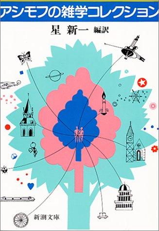 アシモフの雑学コレクション (新潮文庫)の詳細を見る