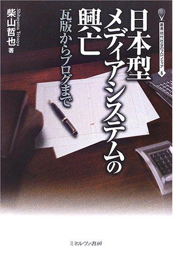 日本型メディアシステムの興亡―瓦版からブログまで (叢書・現代社会のフロンティア)の詳細を見る