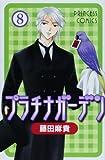 プラチナガーデン 8 (プリンセスコミックス)