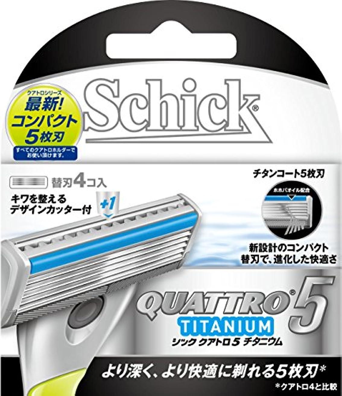 ぞっとするような印をつけるどれシック Schick クアトロ5 5枚刃 チタニウム 替刃 (4コ入)