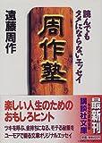 周作塾 (講談社文庫)