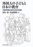 外国人の子どもと日本の教育—不就学問題と多文化共生の課題