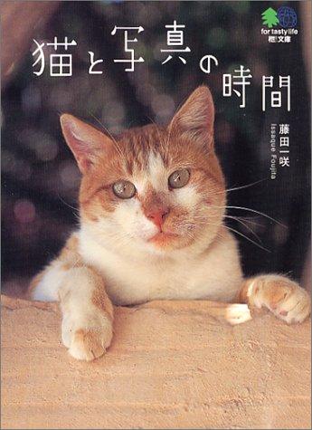 猫と写真の時間 (エイ文庫)の詳細を見る