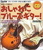 ムック おしゃれにブルースギター!(CD付) ギターマガジン (リットーミュージック・ムック)