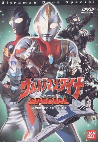 ウルトラマンダイナ スペシャル  DVD