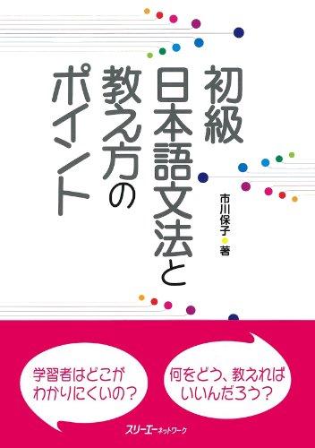初級日本語文法と教え方のポイントの詳細を見る