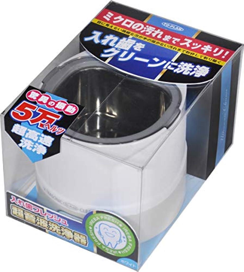 壁紙接触エリートTO-PLAN(トプラン) 超音波入れ歯洗浄器 TKSM-008(W)