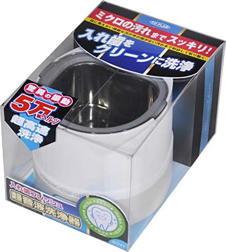 入場一致するTO-PLAN(トプラン) 超音波入れ歯洗浄器 TKSM-008(W)